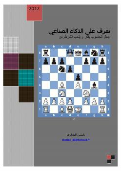 تعرف على الذكاء الصناعي, إجعل الحاسوب یفكر و یلعب الشطرنج