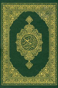 القرآن الكريم وفق رواية حفص عن عاصم مصحف مجمع الملك فهد الأخضر العادي ملون