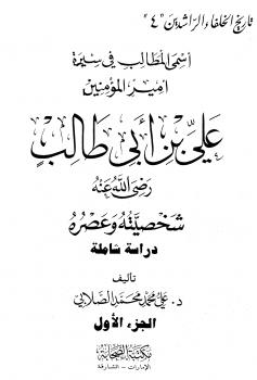 أسمى المطالب في سيرة أمير المؤمنين علي بن أبي طالب شخصيه وعصره