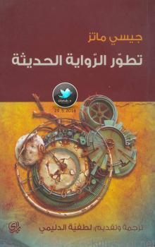 تطور الرواية الحديثة