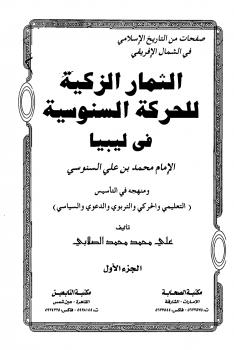 الثمار الزكية للحركة السنوسية فى ليبيا