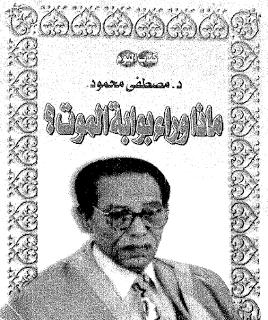ماذا وراء بوابة الموت الكاتب د. مصطفى محمود