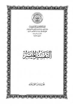 التفسير الميسر - .. بهامش مصحف المدينة