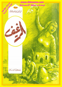 كتاب احتراق الرغيف pdf