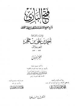 فتح الباري بشرح صحيح البخاري ط السلفية ت: عبد الباقي وابن باز