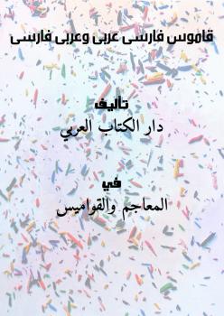 قاموس فارسى عربى وعربى فارسى