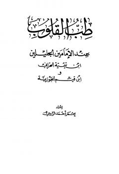 طب القلوب عند الإمامين ابن تيمية الحراني وابن قيم الجوزية