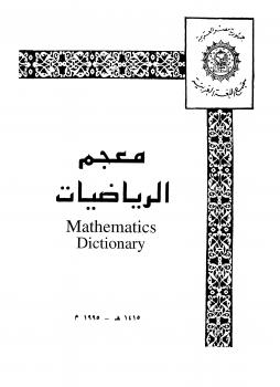 معجم الرياضيات