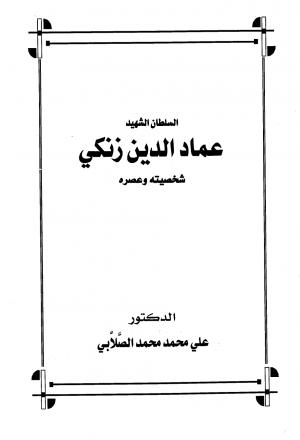 السلطان الشهيد عماد الدين زنكي شخصيته وعصره