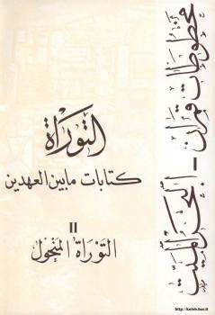 كتابات ما بين العهدين مخطوطات قمران البحر الميت -التوراة -التوراة المنحول .ج2