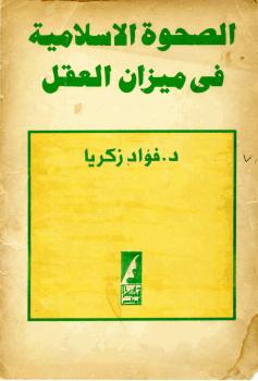 الصحوة الإسلامية فى ميزان العقل