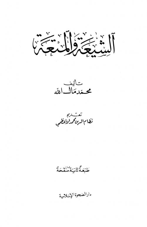 الشيعة والمتعة