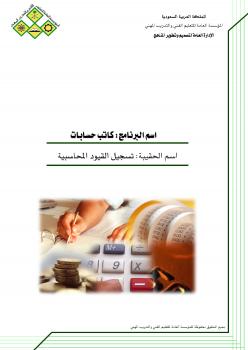 تسجيل القيود المحاسبية - كراسة الحلول