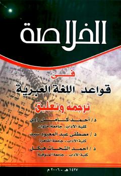 ألخلاصة فى قواعد اللغة العبرية