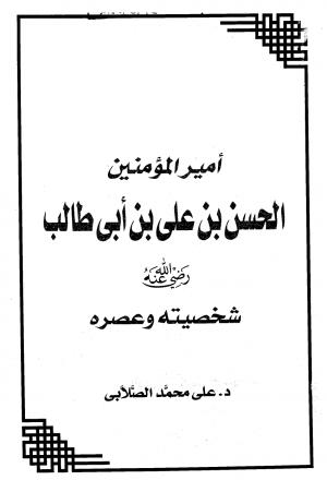 أمير المؤمنين الحسن بن علي بن أبي طالب شخصيته وعصره
