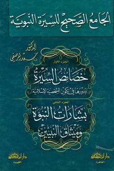 الجامع الصحيح للسيرة النبوية