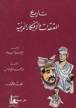 تاريخ المعتقدات والأفكار الدينية الجزء الأول