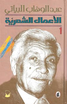 الأعمال الشعرية الكاملة لعبدالوهاب البياتى الجزء الأول