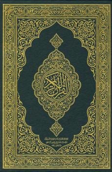 القرآن الكريم وفق رواية حفص عن عاصم مصحف مجمع الملك فهد الأزرق الجوامعي