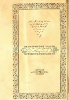 معاهد التنصيص شرح شواهد التلخيص وبهامشه بدائع البدائه