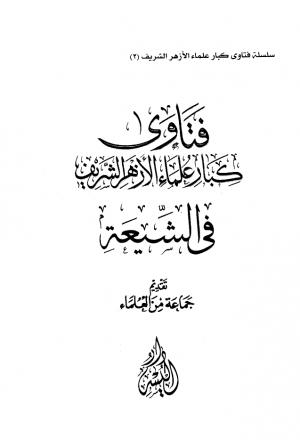 فتاوى كبار علماء الأزهر الشريف في الشيعة