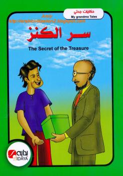 حكايات جدتي .. سر الكنز ..بالعربية والإنجليزية