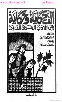 ألف حكاية وحكاية من الأدب العربي القديم