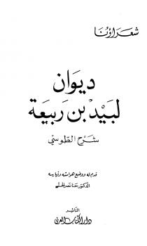 ديوان لبيد بن ربيعة شرح الطوسي ط الكتاب العربي