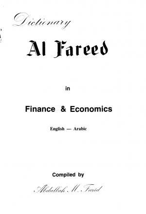 القاموس الفريد في المال والإقتصاد إنجليزي عربي