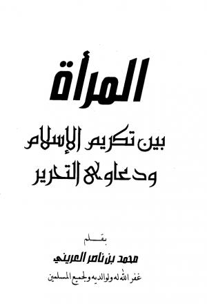 المرأة بين تكريم الإسلام ودعاوى التحرير