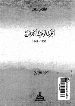 الحركة الوطنية الجزائرية الدكتور أبو القاسم سعد الله