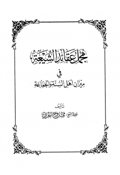 مجمل عقائد الشيعة في ميزان أهل السنة والجماعة