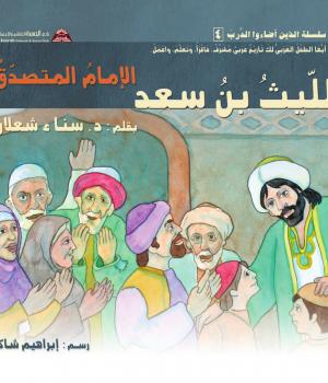 الليث بن سعد: الإمام المتصدّق