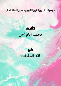 جواهر الدعاء من القرآن الكريم وصحيح السنة الغراء