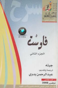 فاوست جـ [2]