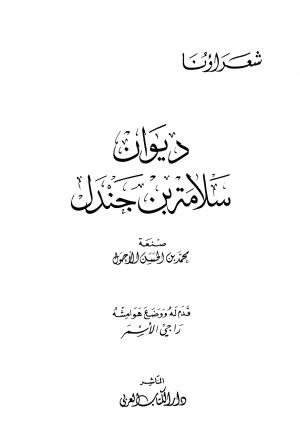 ديوان سلامة بن جندل ط الكتاب العربي