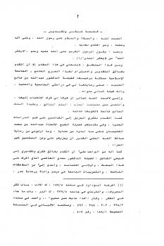 موقف الشيعة الاثني عشرية من الصحابة رضي الله عنهم