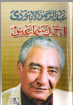 أحمد سماعين