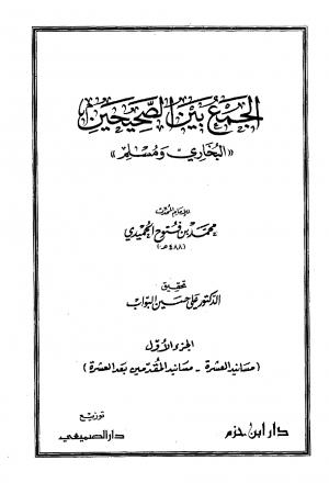 الجمع بين الصحيحين البخاري ومسلم الحميدي