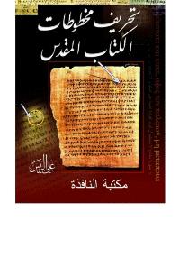 تحريف مخطوطات الكتاب المقدس