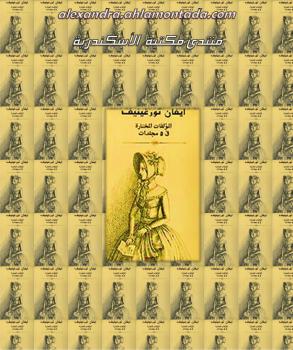 المؤلفات المختارة الجلد الأول