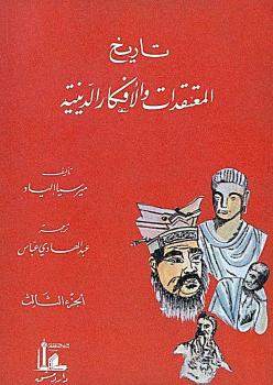 تاريخ المعتقدات و الأفكار الدينية الجزء الثالث