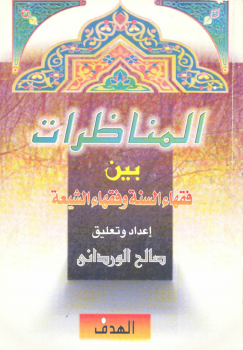المناظرات بين فقهاء السنة وفقهاء الشيعة