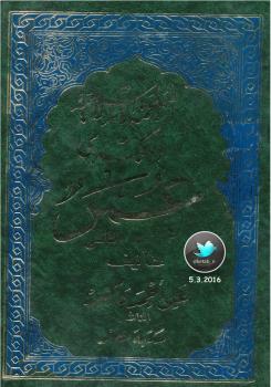 الملحمة الإسلامية الكبرى (عمر) الجزء الثالث