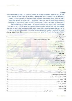 برنامج ادارة المشاريع Microsoft Office Project 2003