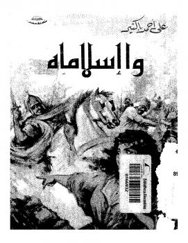واإسلاماه -