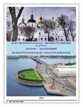 LEARN THE RUSSIAN LANGUAGE - ВЫУЧИТЬ РУССКИЙ ЯЗЫК تعلم اللغة الروسية