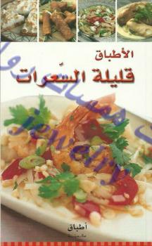 سلسلة أطباق عالمية الأطباق قليلة السعرات