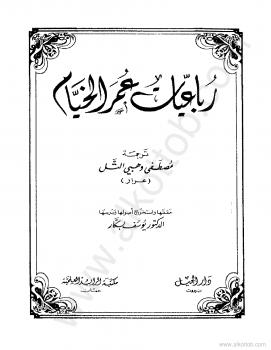 رباعيات عمر الخيام - ترجمة مصطفى وهبي التل