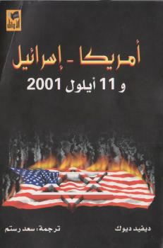 أمريكا اسرائيل و 11 أيلول 2001